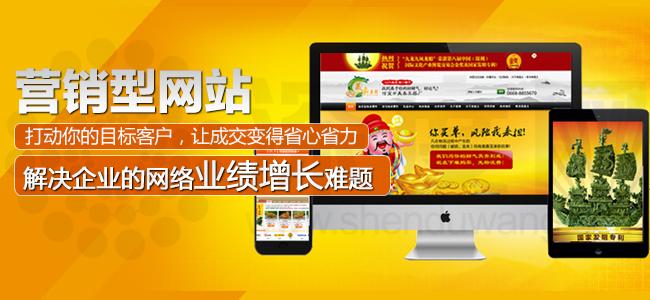 营销型网站为企业解决网络业绩增长难题