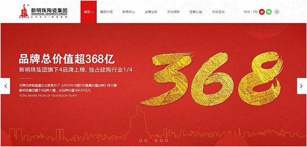佛山市新明珠陶瓷集团品牌网站建设案例