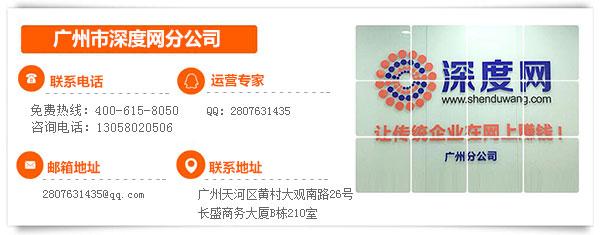 广州深度网分公司联系方式