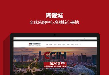 佛山中国陶瓷城品牌官网建设案例