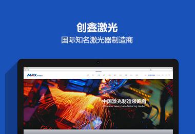深圳市创鑫激光品牌网站建设案例
