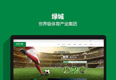 广东绿城体育品牌网站建设案例