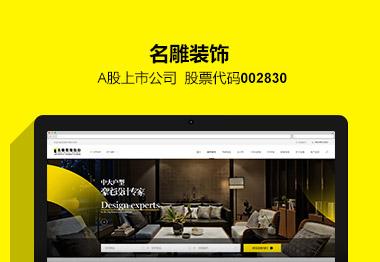 深圳名雕装饰品牌网站建设案例