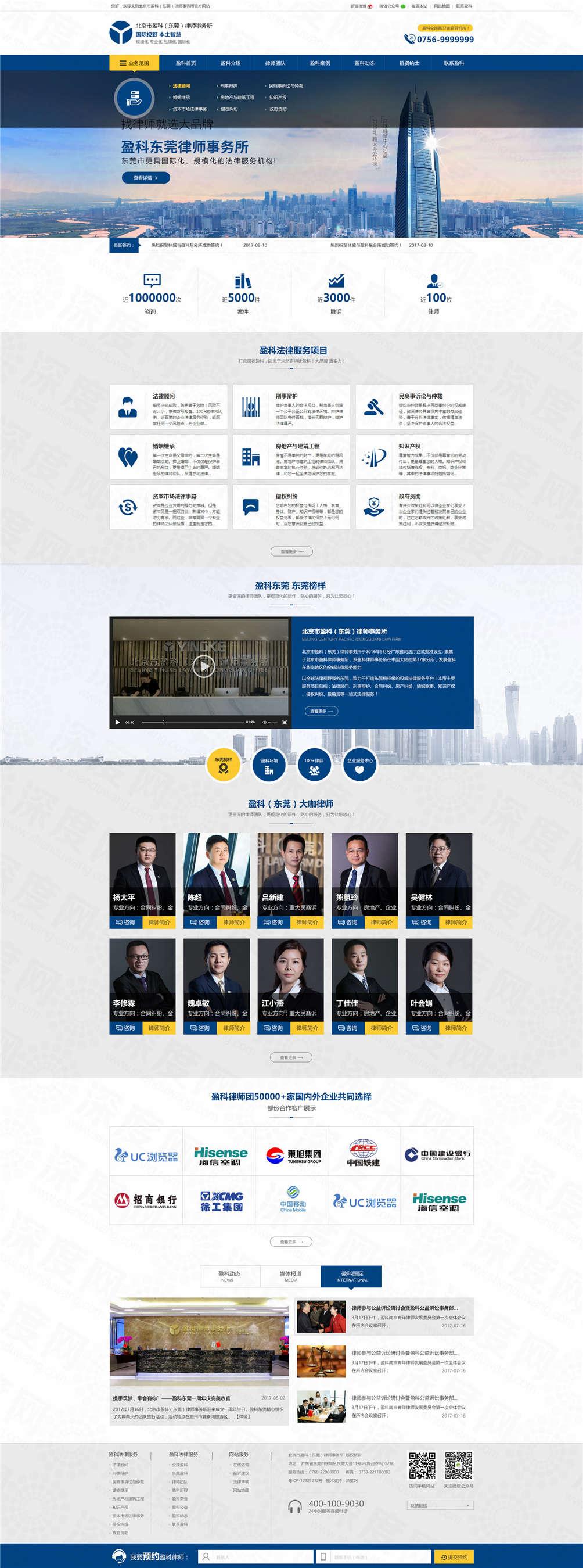 北京盈科(东莞)律师事务所营销网站建设案例