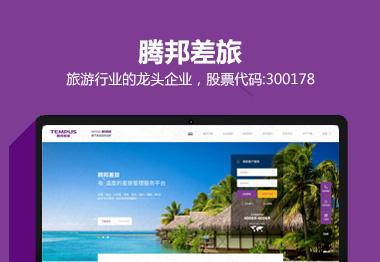 深圳腾邦差旅品牌网站建设案例